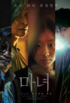 The Witch : Part 1 The Subversion (2018) บรรยายไทย